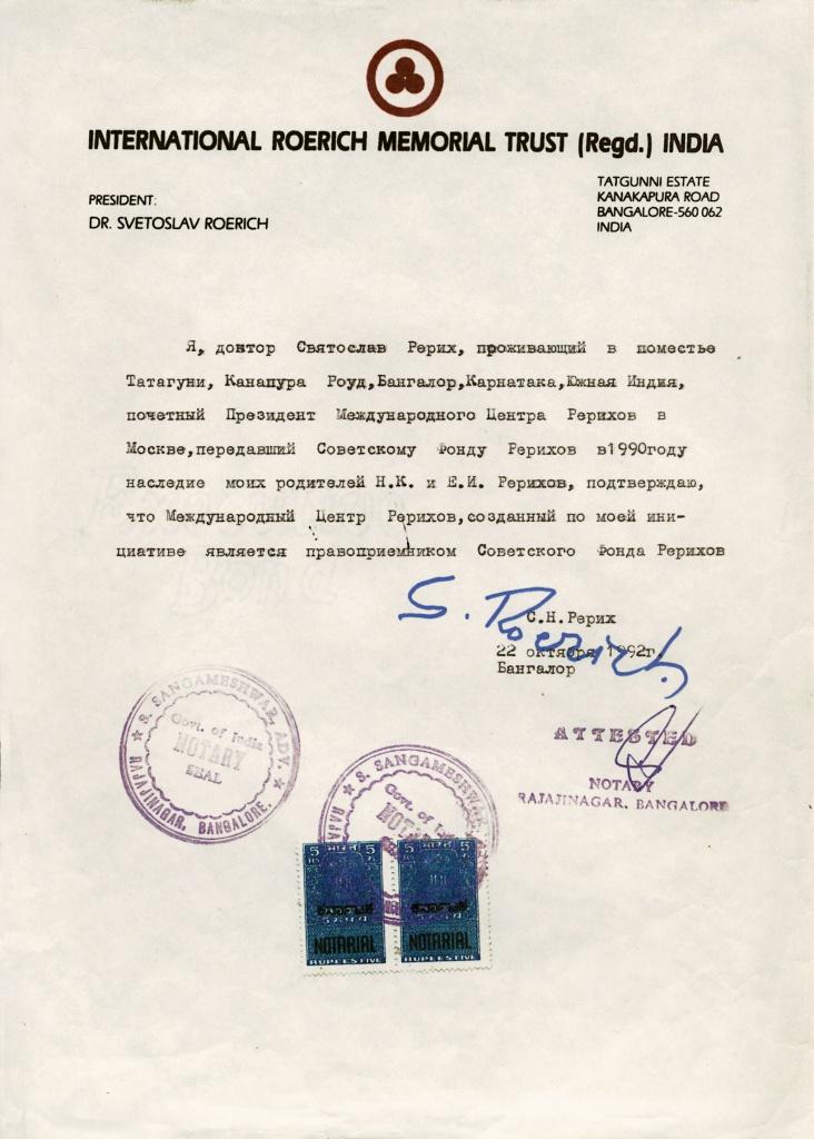 Дополнение - ( МЦР - правоприемник Сов фонда Рерихов