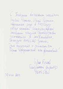 Отзыв Ирины Боковой, директора ЮНЕСКО о Музее имени Н.К. Рериха в Москве