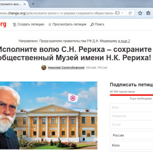Change Org Saveroerichmuseum Ru