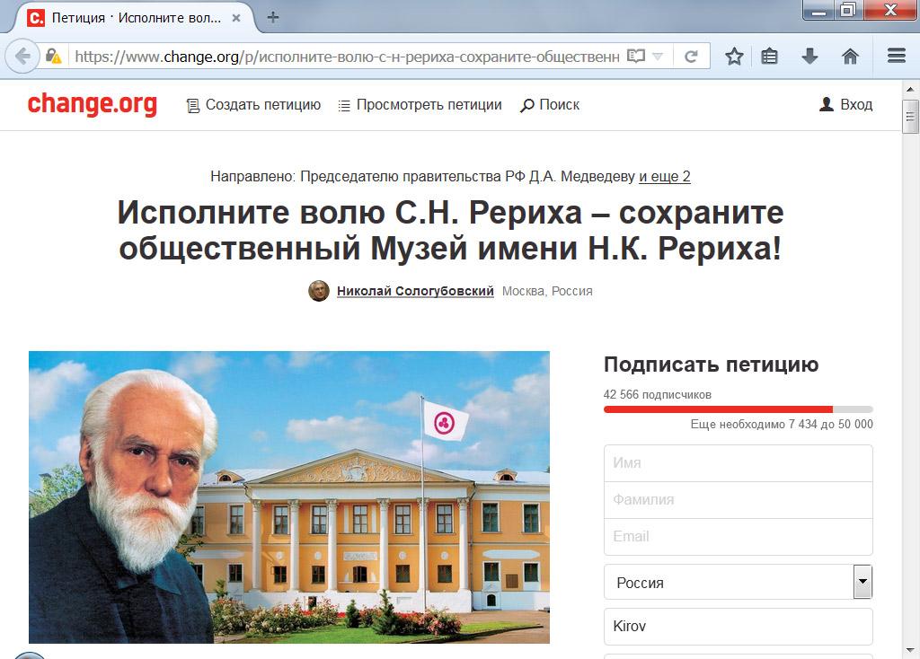 change-org-saveroerichmuseum-ru
