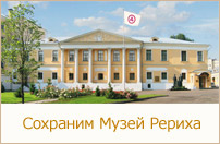 logo-save-roerich-museum-2